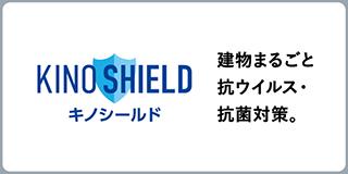 KINO SHIELD